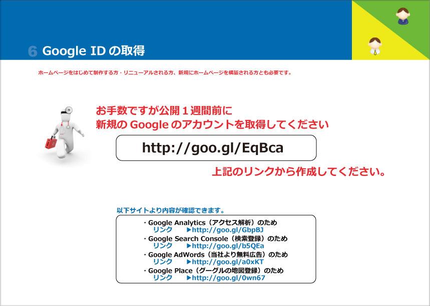 Google ID の取得