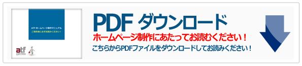 HP制作にあたってPDFのダウンロードをしてください