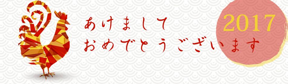謹賀新年-A