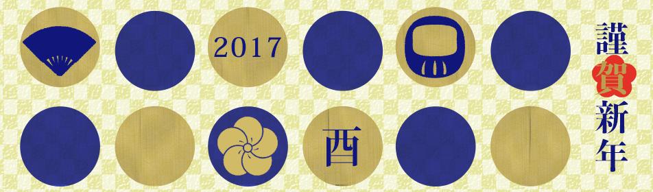 謹賀新年-E