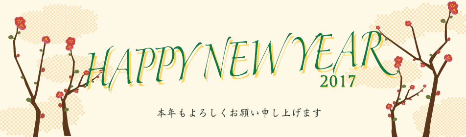 謹賀新年-G