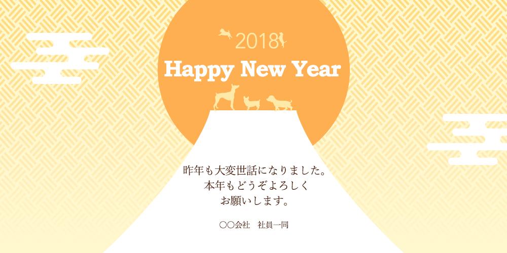 謹賀新年-C