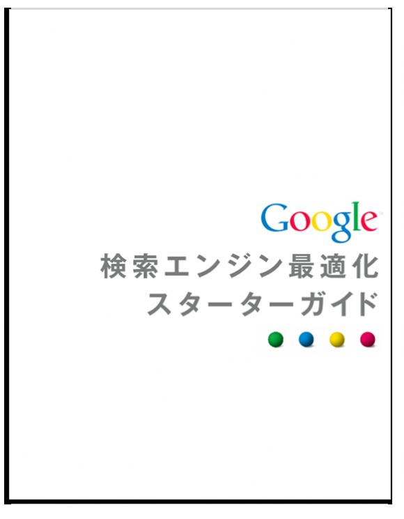 Google 検索エンジン最適化スターターガイド