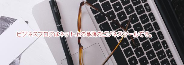 長野県ビジネスブログ構築
