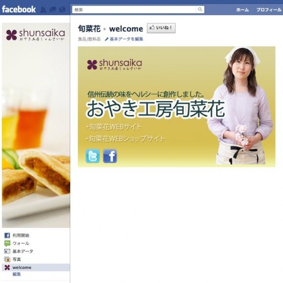 旬菜花 facebook page