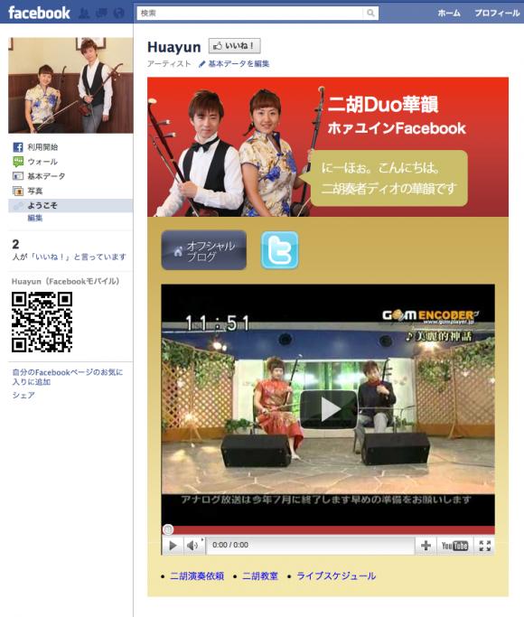二胡Duo華韻Facebookページ