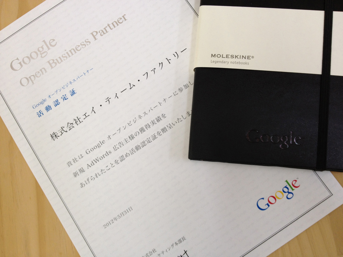 google認定書