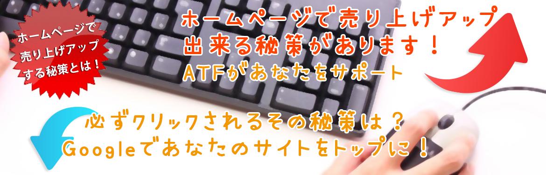 google-adwors-ATF_03