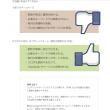 松本市ホームページ制作会社