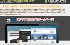 松本市・塩尻市・安曇野市版 中小企業事業様のホームページ制作