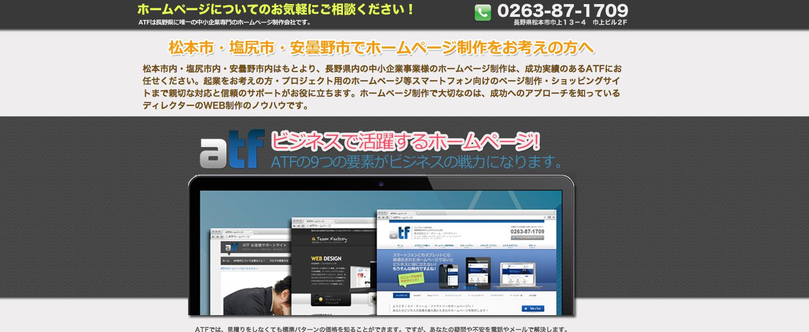 本市内・塩尻市内・安曇野市内はもとより、長野県内の中小企業事業様のホームページ制作