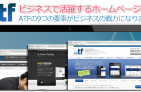 >松本市・塩尻市・安曇野市の中小企業事業様のホームページ制作