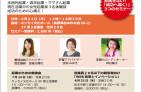 6月24日(月)女性起業家のための女性起業家セミナーが松本市開催!