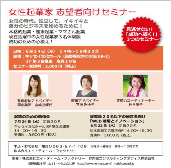 女性起業家のための女性起業家セミナーが松本市で開催