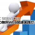 4つのWEB関連実践無料セミナー