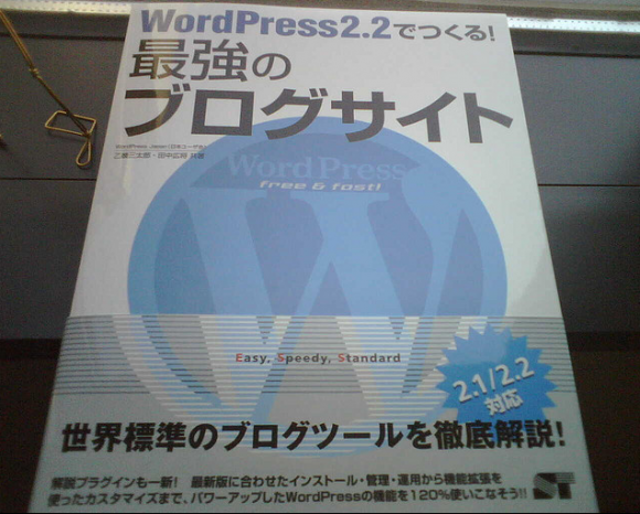 A new wordpress Japan book