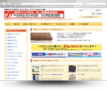 松本市ショッピングサイト制作、業務用タオルショッピングサイト