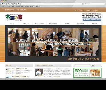 松本市の工務店 木族の家
