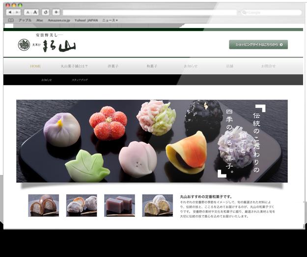 丸山菓子舗ホームページ