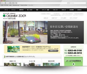 奥原造園コーポーレートサイト