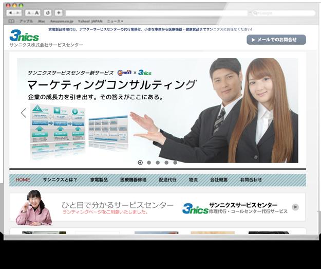 サンニクスサービスホームページ