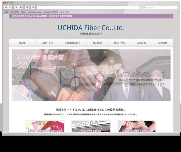 内田繊維ホームページ