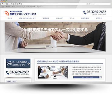 都心綜合会計事務所様ホームページ