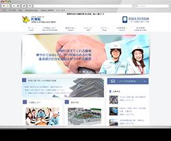 村瀬組様ホームページ