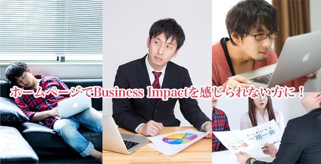 ホームページでビジネス効果
