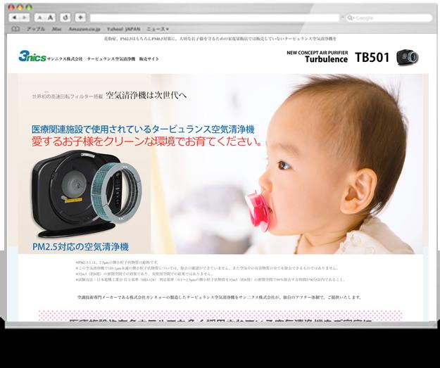サンニクス株式会社 タービュランス空気清浄機 販売サイト