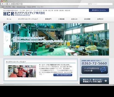 ホソダクリエイティブ製造業ホームページ