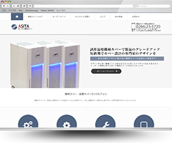 機械カバー製作ASITA