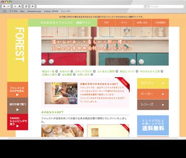 フォレスト木のおもちゃホームページ