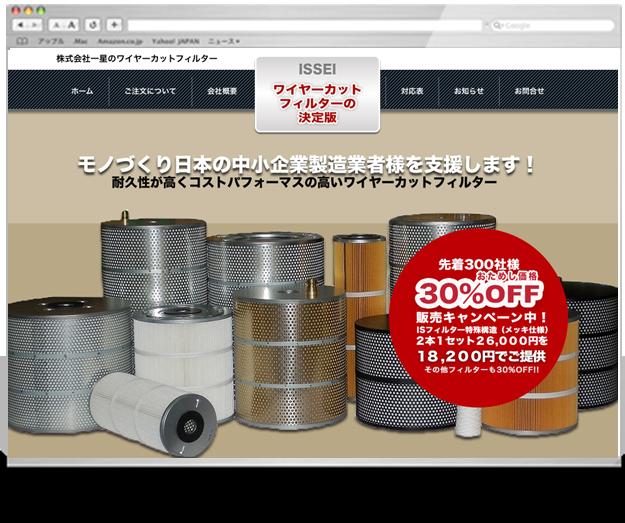 株式会社一星商事ランディングホームページ