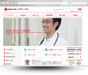 日赤病院ホームページ