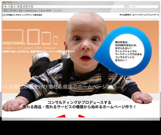 竹内徹コンサルティングオフィス株式会社