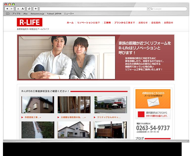 ATF用ブラウザーR-LIFE