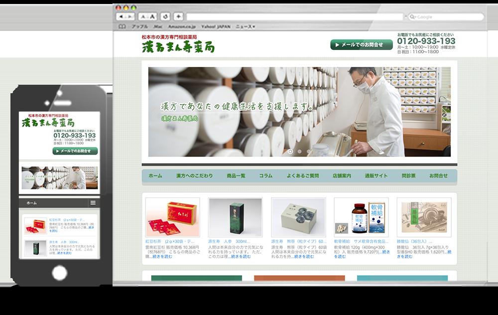 漢方まん寿薬局様ホームページ