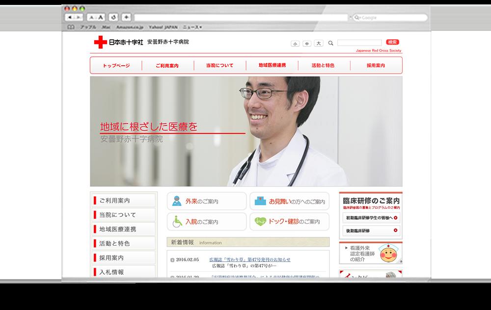 安曇野赤十字病院様ホームページ