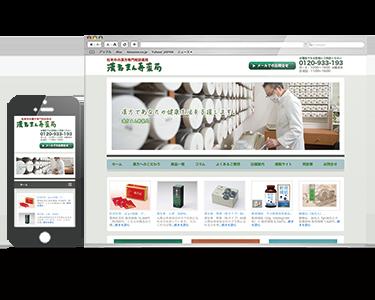 漢方まん寿薬局様ホームページ2