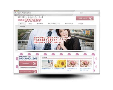 居酒屋侍小僧/侍小蔵さま 街コン用お見合いパーティー用ホームページ公開いたしました。