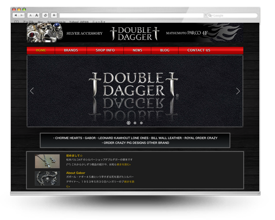 松本パルコ シルバーアクセサリー専門店 ダブルダガーのホームページ