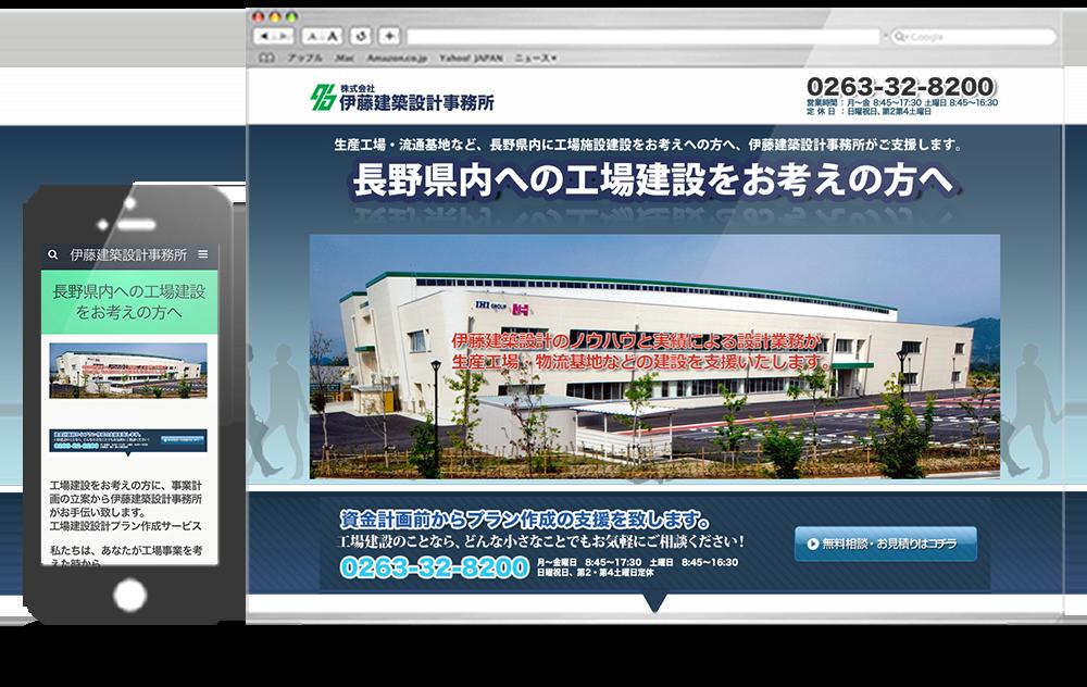 伊藤建築設計工場