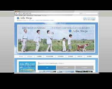 長野市のリアルエステート ライフステージのホームページ