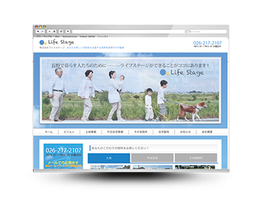長野の不動産会社2