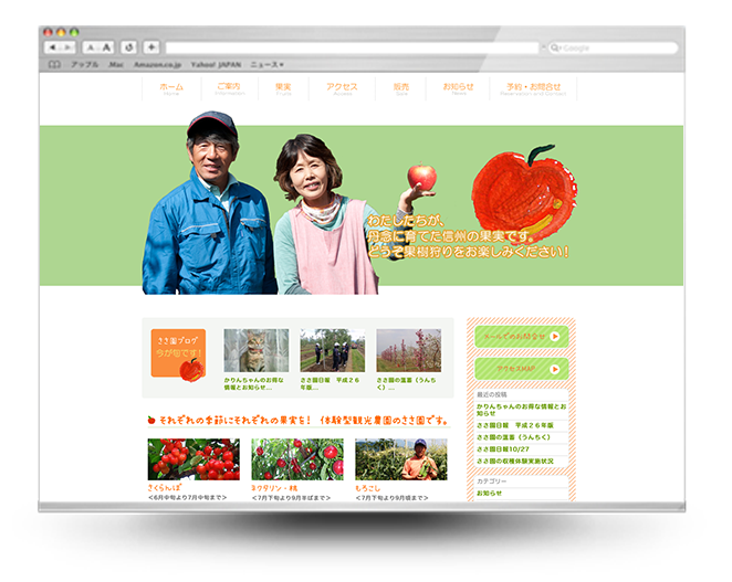 体験型農場ささえんホームページ