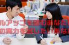 独立希望のWEBデザイナー社員募集・外注募集のお知らせ!