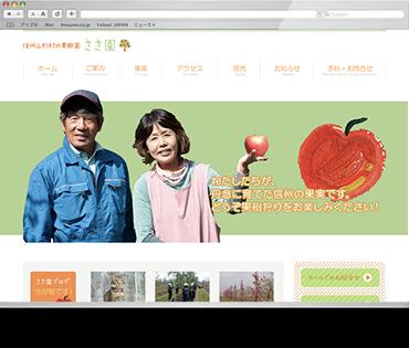 観光農園農家ホームページ