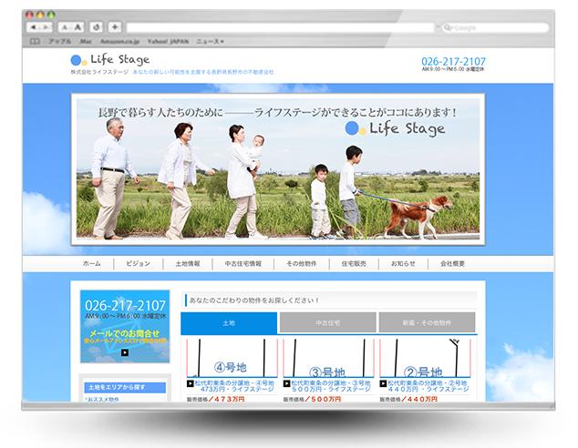 長野市の不動産屋ホームページLife stage