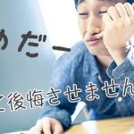 長野県中小企業のホームページ制作を考える